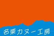 名栗カヌー工房 & ソグベルク CANOE FACTORY 飯能市