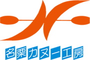 名栗カヌー工房 & ソグベルク|CANOE FACTORY|飯能市